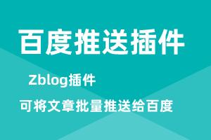 zblog批量推送百度插件