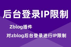 zblog后台登录IP黑白名单